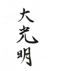 symbole reiki dai ko myo image