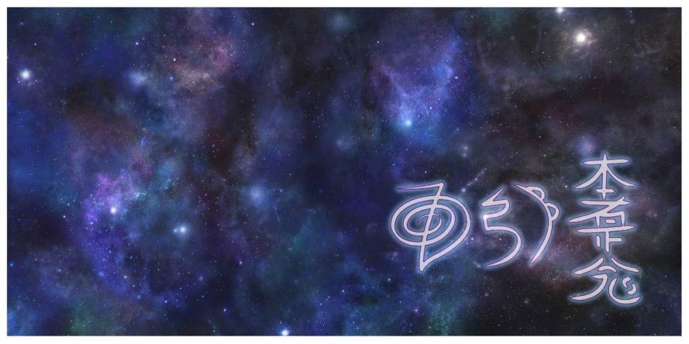 symboles reiki sur fond étoilé